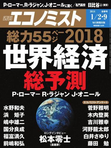 エコノミスト (2018年01月02・09日合併号)
