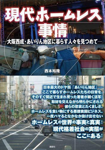 現代ホームレス事情−大阪西成・あいりん地区に暮らす人々を見つめて−