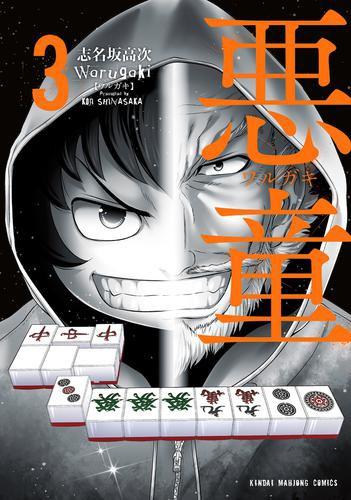 悪童-ワルガキ-(3)