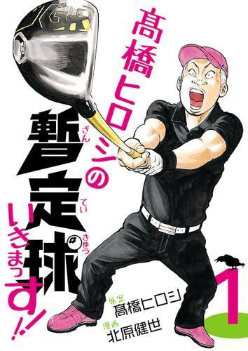 【期間限定無料配信】高橋ヒロシの暫定球いきまっす!! 1