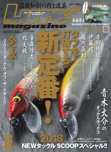 Lure magazine(ルアーマガジン) (2018年2月号)