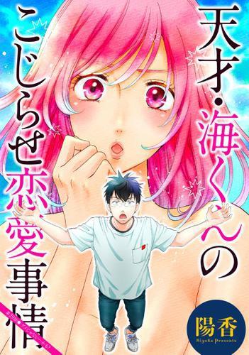 天才・海くんのこじらせ恋愛事情 分冊版 29