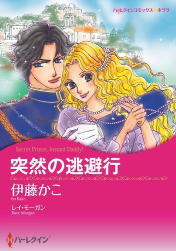 ハーレクインコミックス セット 2018年 vol.305
