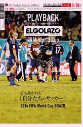 EL GOLAZO(エル・ゴラッソ) (2020/05/25)