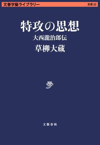 特攻の思想 大西瀧治郎伝