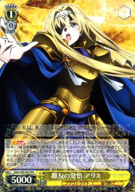 ヴァイスシュヴァルツ ソードアート・オンライン アリシゼーション 離反の覚悟 アリス(RR) SAO/S65,002
