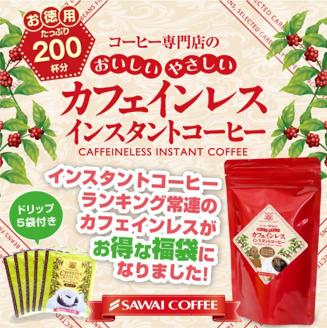 カフェインレスインスタントコーヒー福袋