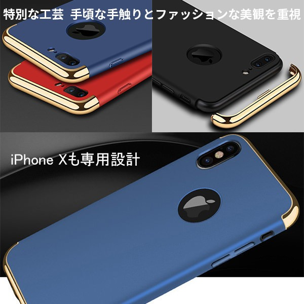 iPhone8 iPhone8 Plus iPhone X ケース 組み立て式メッキ加工 耐衝撃バンパーハードケース スマホケース カバー アイフォン8 8プラス X iphone x アイフォーン