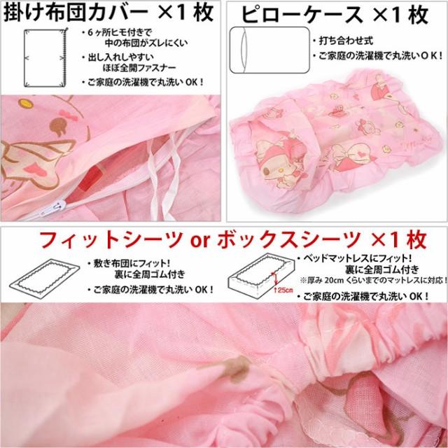 掛け布団カバーは6ヶ所ひも付き全開ファスナー、シーツは裏に全周ゴム付き、枕カバーは打ち合わせ式