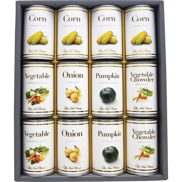 ホテルニューオータニ 缶詰 セットコーンスープ オニオンスープ スープ/AOS-50