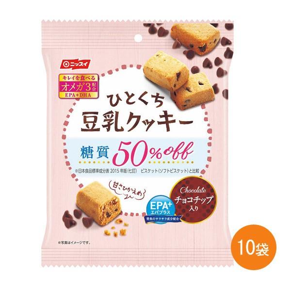 エパプラス ひとくち 豆乳クッキー チョコチップ入りダイエット 健康食品/