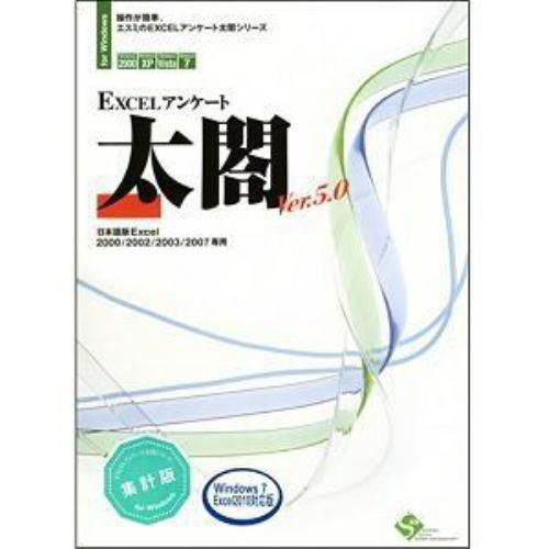 【大注目】 EXCELアンケート太閤Ver.5.0<集計版> エスミ-ソフトウェア