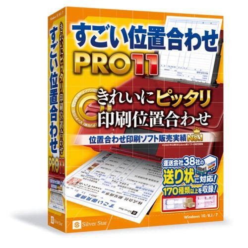おすすめネット 100ライセンスパック SSSIP-W11L100 シルバースタージャパン すごい位置合わせPRO11-ソフトウェア