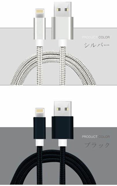 【】iPhone 充電ケーブル コード  iPhone7  6s  Lightning USB 充電・転送 ケーブル 2m