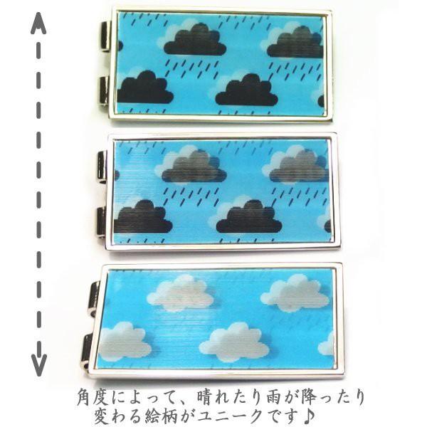曇りのち雨の変わり絵マネークリップ