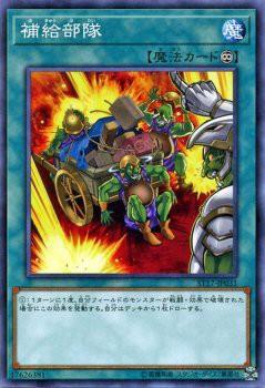 遊戯王カード 補給部隊 スタータ...