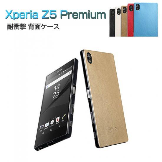 3a33cc7d77 Xperia Z5 Premium ケース/カバー ソフト 耐衝撃 レザー カバー ケース/カバー おしゃれ スマフォ