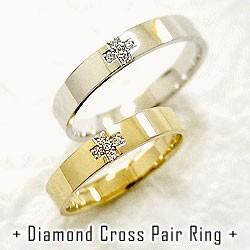無料配達 ダイヤモンド マリッジリング ペアリング ホワイトゴールドK10 十字架 イエローゴールドK10 結婚指輪 クロス-指輪・リング