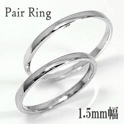【海外 正規品】 プラチナ900 結婚指輪 ペアリング プラチナ Pt900 マリッジリング 2本セット シンプルリング 送料無料-指輪・リング