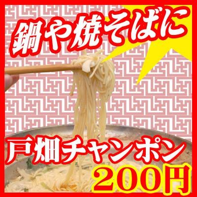 [鍋料理]戸畑チャンポン 1玉 焼きそばにも最適!