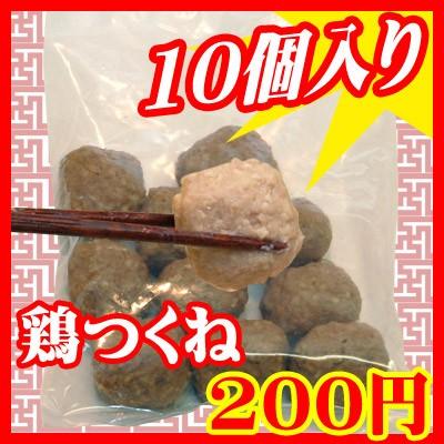 【冷凍発送】鍋料理などに便利 鶏つくね 10個