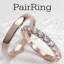 良質  婚指輪 エタニティリング ダイヤモンド 平打ち ペアリング ピンクゴールドK10 マリッジリング 2本セット 10金 送料無料, アクセサリーPePe faf6676b