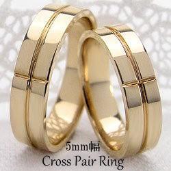 日本最大のブランド 結婚指輪 ペアリング クロス ペアリング イエローゴールドK10 マリッジリング 2本セット 結婚指輪 10金 ブライダル 2本セット 送料無料, シュウホウチョウ:91c8dda4 --- nak-bezirk-wiesbaden.de
