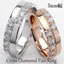 【国産】 ダイヤモンド ホワイトゴールドK10 10金 ピンクゴールドK10 送料無料 クロス ペアリング マリッジリング 2本セット 結婚指輪-指輪・リング