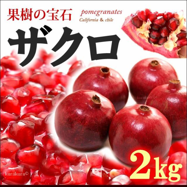 ザクロ(5-6玉/2kg前後)チリ産 ざくろ 柘榴 石榴 青果 送料無料