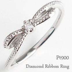 ふるさと納税 リボンリング ダイヤモンドリング ピンキーリング 指輪 プラチ900ナ Pt900 1号~ 送料無料, 花のようなケーキ 42241eb2