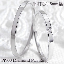 交換無料! ペアリング プラチナ 平打ち1.5mm幅 一粒ダイヤモンド Pt900 指輪 マリッジリング 婚約 結婚指輪, 富谷町 f998b810