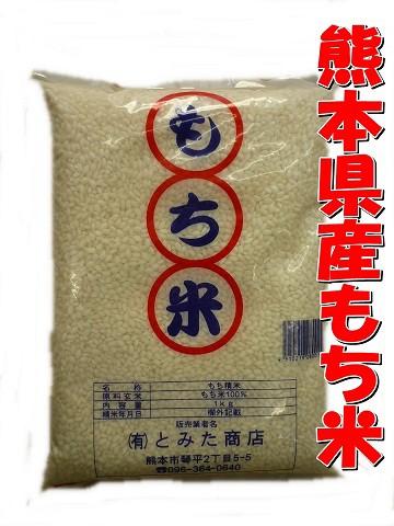 新米29年産九州熊本県産もち米1kg/白米/ヒヨクモチ/くまもとのお米【単独発送、他の商品同封不可】