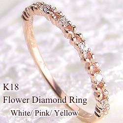 【国産】 18金 ピンキーリング 1号~ K18PG K18WG K18YG 指輪 フラワーダイヤリング 送料無料 通販-指輪・リング