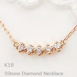 高い素材 ダイヤモンド ネックレス 18金 ラインネックレス 5ストーン 5石 ペンダント K18, ウスグン 73afa90d