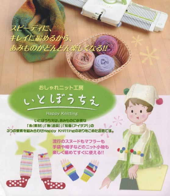 送料無料 いとぼうちえ150 KI-150 簡単編み機 手あみより数倍早く編めて編み目も綺麗♪手芸 ハンドメイド 編み物 手編み 機械編み機