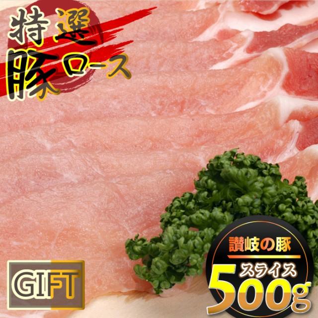 讃岐の豚ロース、スライス500g(100gスライスX5シート入り)