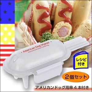 アメリカンドッグメーカー ADM1 手づくりおやつ|電子レンジグッズ|時短調理|食育|2個セット|レンジ調理|ホットケーキMIX