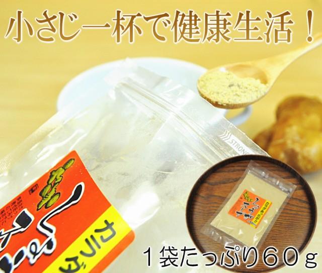 送料無料 しょうがスープ60g からだあったか 1袋約50杯分 新陳代謝アップ 生姜