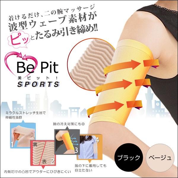 美ピット Bepit 二の腕マッサージフィットスパッツ Bepit016 二の腕シェイパー,サポーター