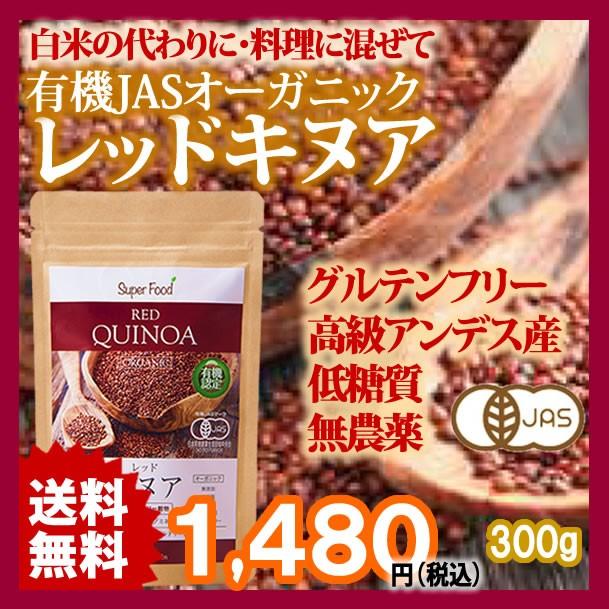 赤キヌア 有機JASオーガニック 300g 1袋 アンデス産 レッドキヌア Organic Red Quinoa