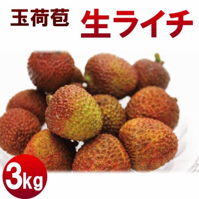 台湾産 【生ライチ 「玉荷苞(ぎょっかほう)」 3kg115~130粒)