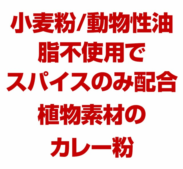魔法の熟成ブレンド マイルドカレーパウダー  (400g) 神戸アールティー【ゆうメール送料無料】お子様も食べれる辛さ控え目・減塩