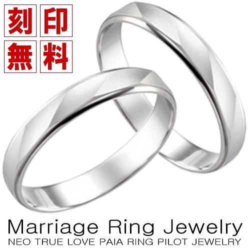【初売り】 マリッジリング 結婚指輪 2本セット ダイヤモンド無し プラチナ ペアリング メンズ&レディース 刻印無料 パイロット社ブランド, 三橋町 2e447bc9