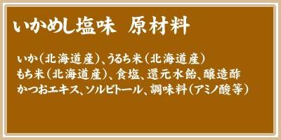いかめし 森町 駅弁 2尾入(塩味) ポスト投函 メール便 送料無料