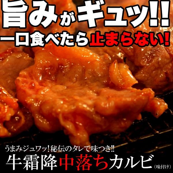 【送料無料】 うまみジュワッ!秘伝のタレで味つき★牛霜降中落ちカルビ どっさり500g(味付け) 冷凍 牛肉 【食品】 お取り寄せ