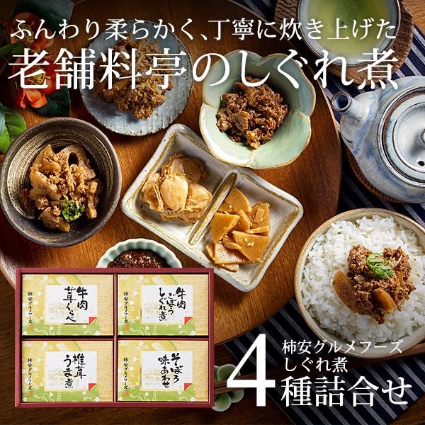 柿安 老舗のしぐれ煮詰合せ (FB20A)/(グルメ 老舗 お祝い お返し ご挨拶 お礼)