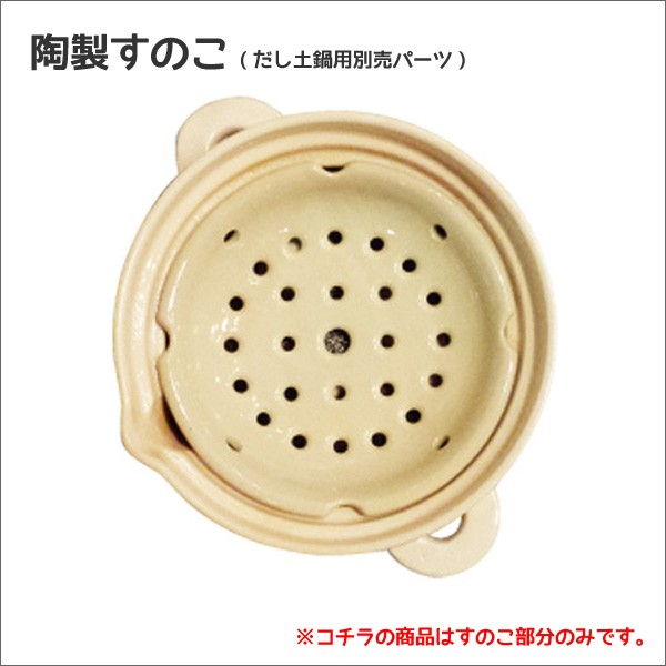 長谷園 陶製すのこ MS-19 土鍋 蒸し器 蒸し鍋