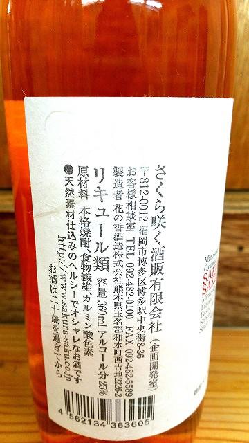 【花見酒】さくら咲く 360ml【焼酎 リキュール】【限定品】【オレンジ ピンク】【桜 サクラ】【不思議】【1本】