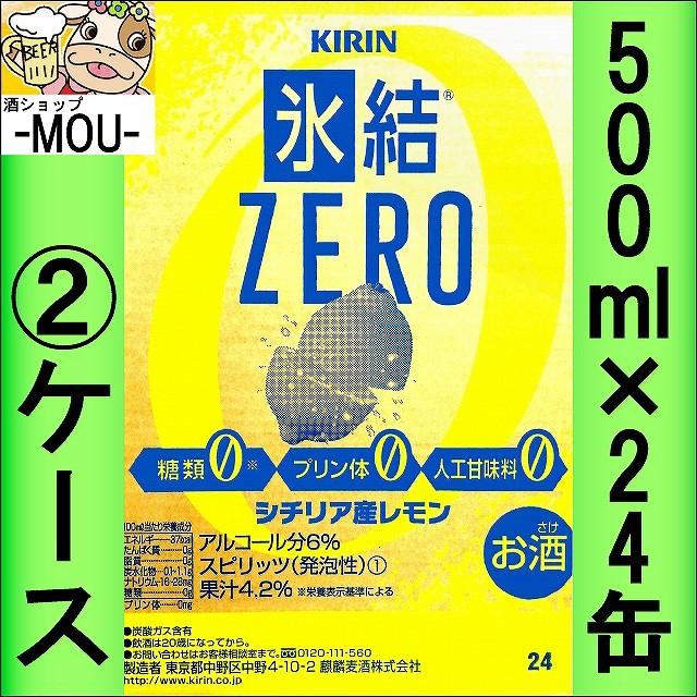 【2ケース】キリン 氷結ZEROレモン 500ml【チューハイ】【スピリッツ】【ゼロ 0】【ひょうけつぜろれもん】
