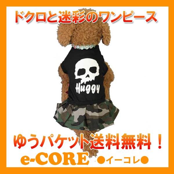 hb1601b ドクロと迷彩のワンピース(ブラック) (S~XLサイズ)【ゆうパケット送料無料/代引不可】HUGGY BUDDYS(ハギーバディーズ)